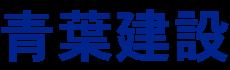 千葉県柏市の青葉建設は地元に密着した土木・建設会社です