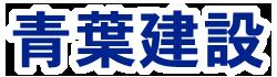 aobakensetsu Logo